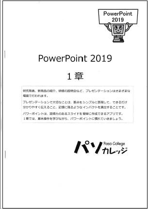 パワーポイントセット