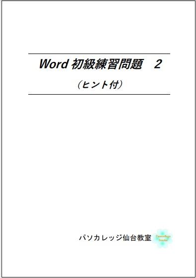Word初級練習問題2(ヒント付)