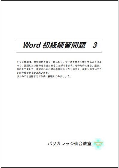 Word初級練習問題3