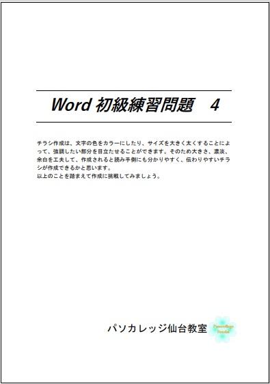 Word初級練習問題4