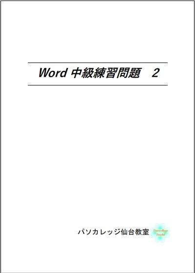 Word中級練習問題2