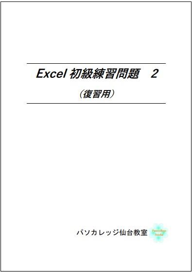 Excel初級練習問題2(復習用)