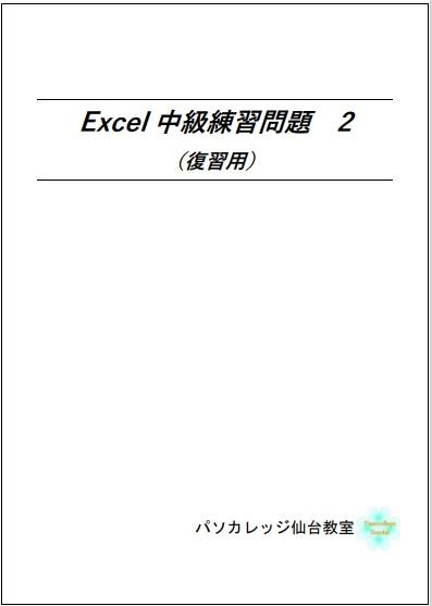 Excel中級練習問題2(復習用)