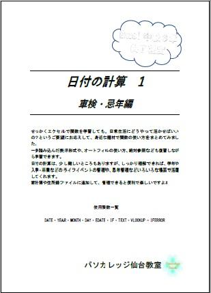 日付の計算1 車検・忌年編