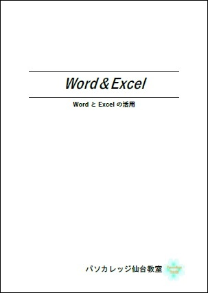 Word&Excelの活用