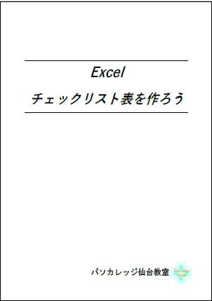Excel チェックリスト表を作ろう