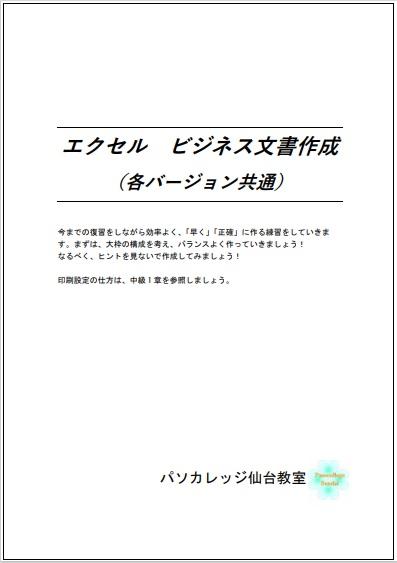 Excelビジネス文書作成(練習問題)